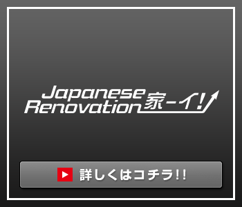 Japanese Renovation 家ーイ!